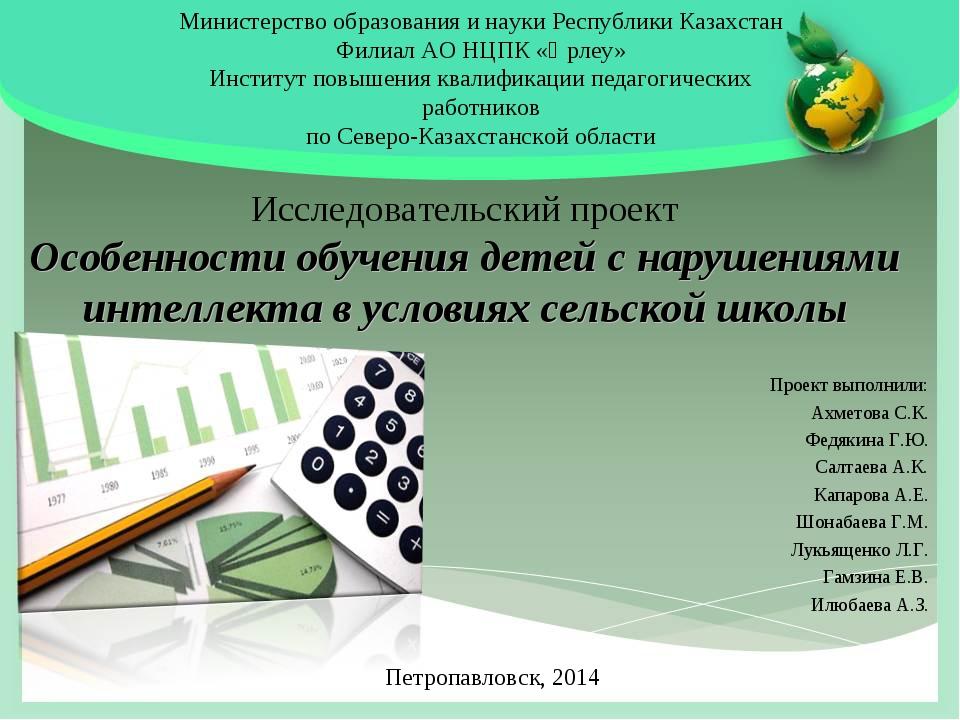 Проект выполнили: Ахметова С.К. Федякина Г.Ю. Салтаева А.К. Капарова А.Е. Шон...