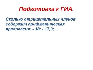 Подготовка к ГИА. Сколько отрицательных членов содержит арифметическая прогре