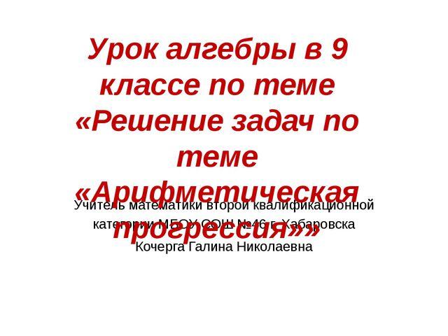 Учитель математики второй квалификационной категории МБОУ СОШ №46 г. Хабаровс...