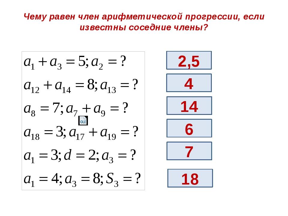 Чему равен член арифметической прогрессии, если известны соседние члены? 2,5...