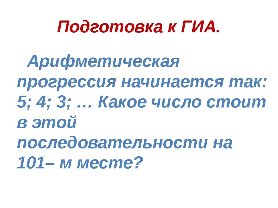 Подготовка к ГИА. Арифметическая прогрессия начинается так: 5; 4; 3; … Какое...