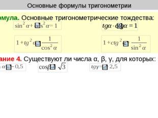 Основные формулы тригонометрии Формула. Основные тригонометрические тождества