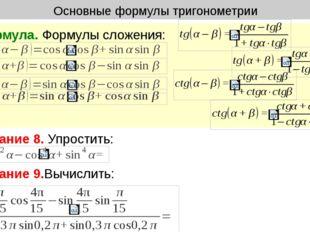 Основные формулы тригонометрии Формула. Формулы сложения: Задание 8. Упростит
