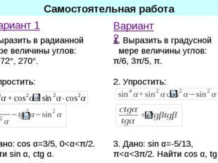 Самостоятельная работа Вариант 1 Выразить в радианной мере величины углов: 60