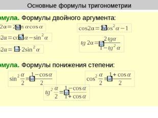 Основные формулы тригонометрии Формула. Формулы двойного аргумента: Формула.