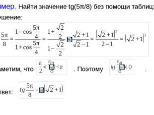 Пример. Найти значение tg(5π/8) без помощи таблиц: Заметим, что . Поэтому . О