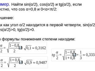 Пример. Найти sin(α/2), cos(α/2) и tg(α/2), если известно, что cos α=0,8 и 00