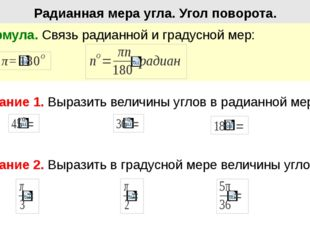 Задание 1. Выразить величины углов в радианной мере: Задание 2. Выразить в г