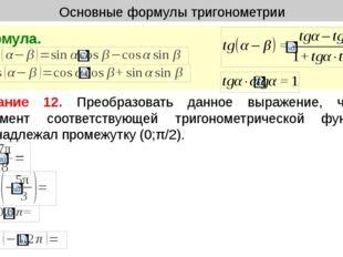 Основные формулы тригонометрии Формула. Задание 12. Преобразовать данное выра