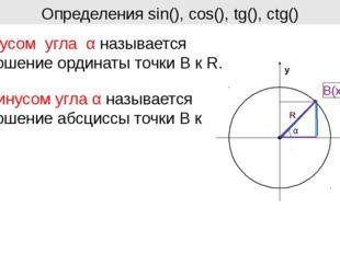 Определения sin(), cos(), tg(), ctg() Синусом угла α называется отношение орд