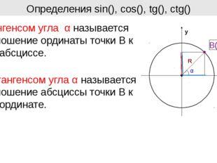 Определения sin(), cos(), tg(), ctg() Тангенсом угла α называется отношение о