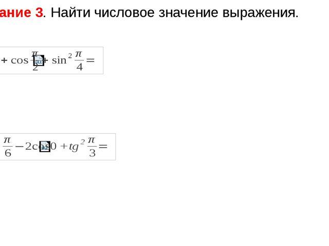 Задание 3. Найти числовое значение выражения.