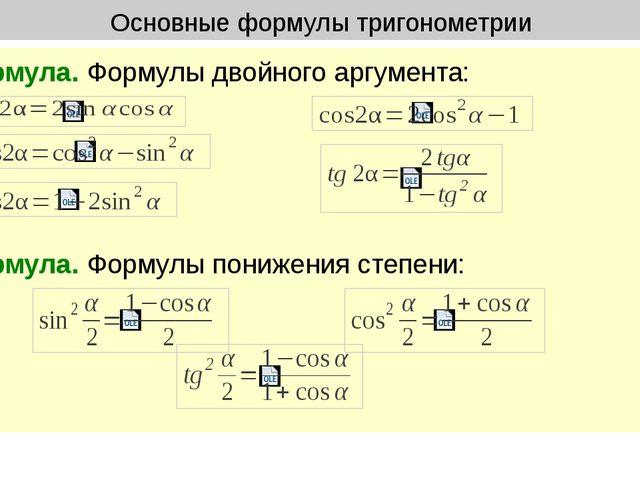 Основные формулы тригонометрии Формула. Формулы двойного аргумента: Формула....