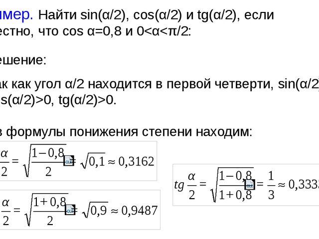 Пример. Найти sin(α/2), cos(α/2) и tg(α/2), если известно, что cos α=0,8 и 00...