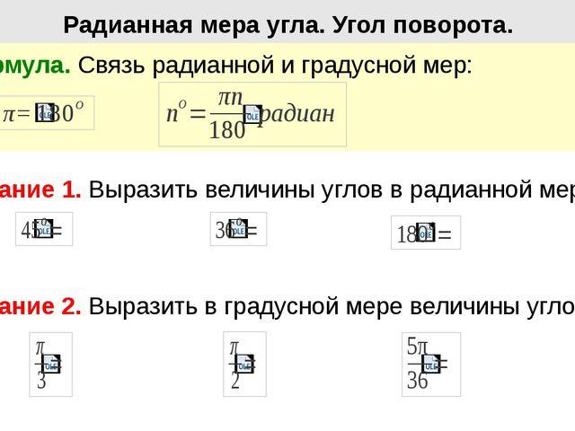 Задание 1. Выразить величины углов в радианной мере: Задание 2. Выразить в г...