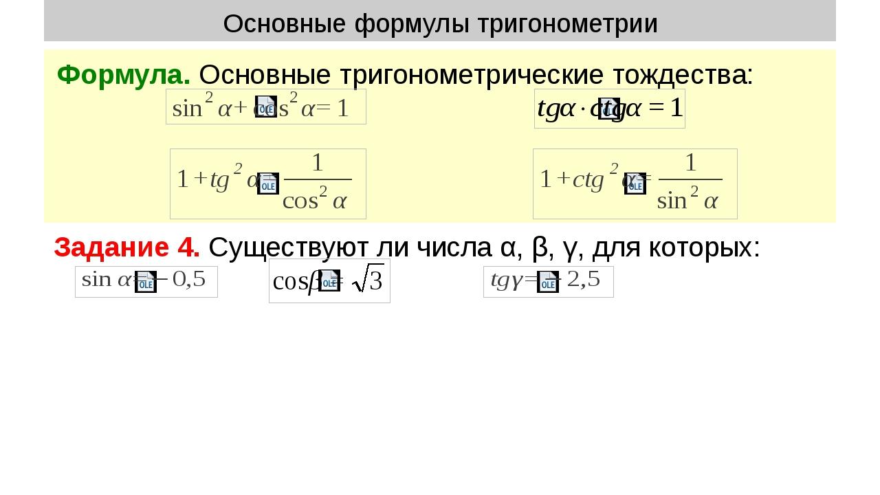 Основные формулы тригонометрии Формула. Основные тригонометрические тождества...