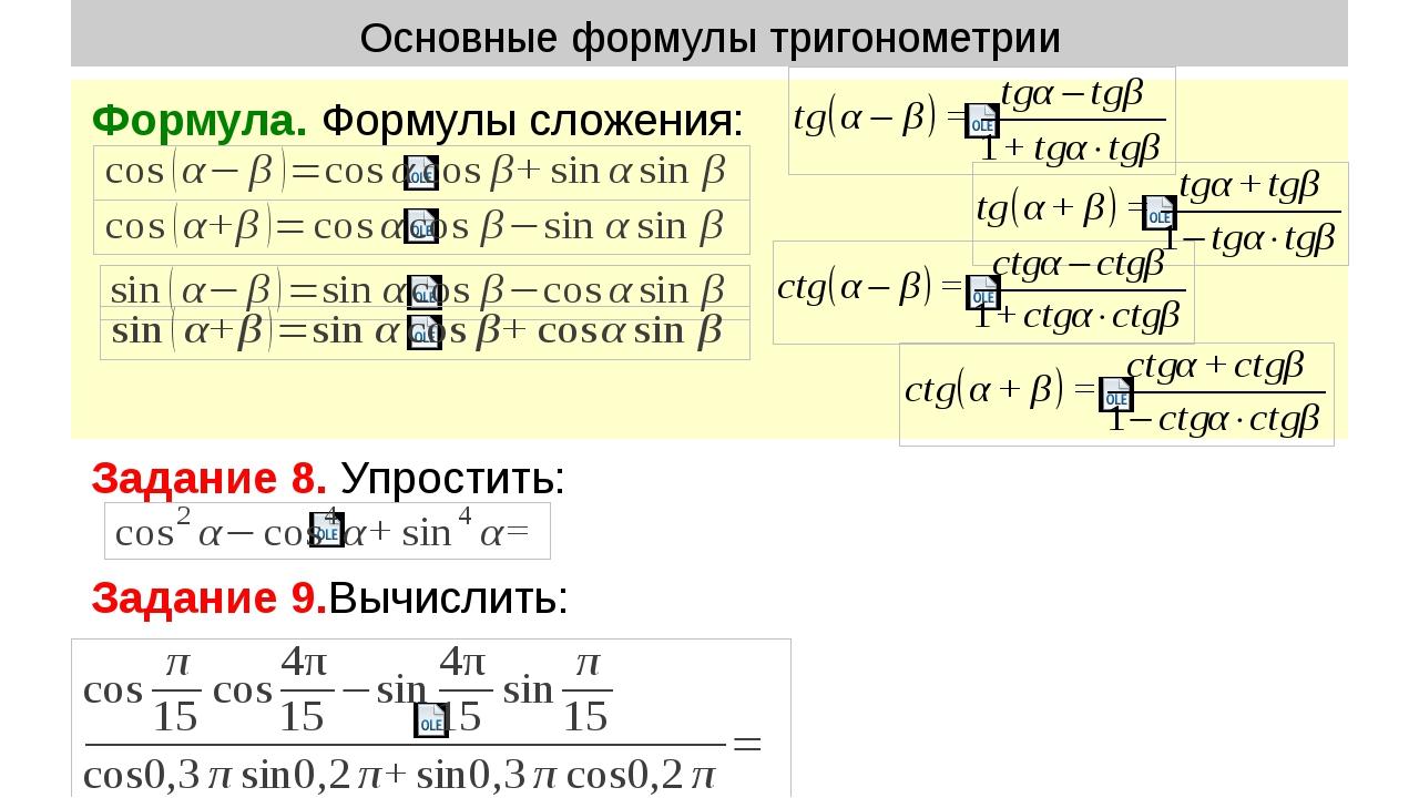 Основные формулы тригонометрии Формула. Формулы сложения: Задание 8. Упростит...