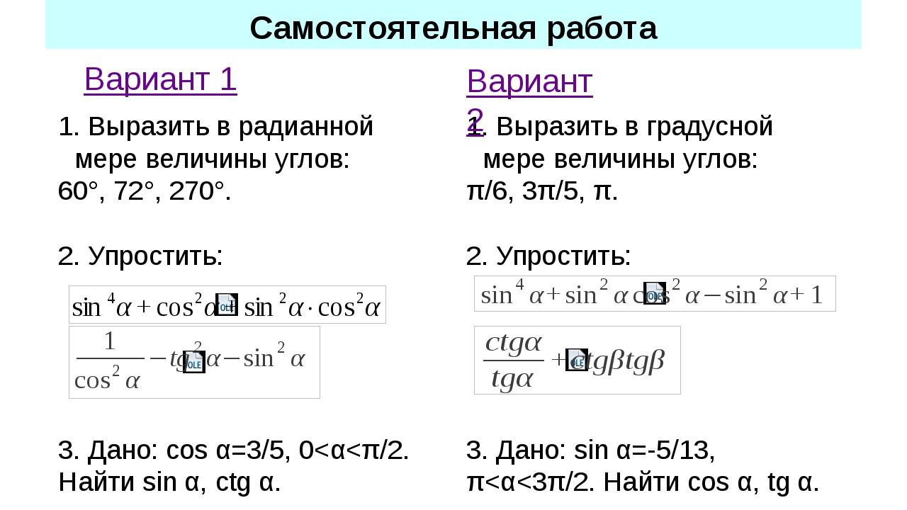 Самостоятельная работа Вариант 1 Выразить в радианной мере величины углов: 60...