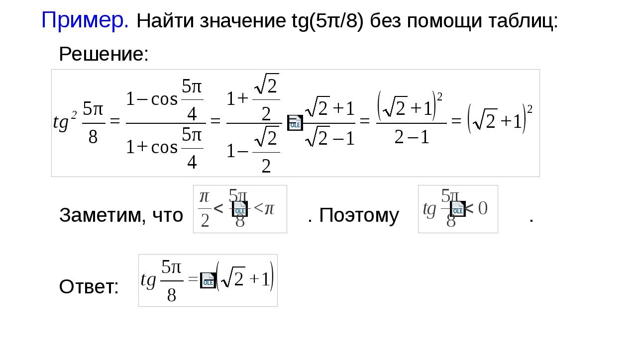 Пример. Найти значение tg(5π/8) без помощи таблиц: Заметим, что . Поэтому . О...