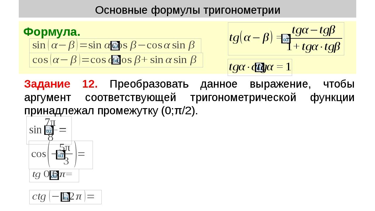 Основные формулы тригонометрии Формула. Задание 12. Преобразовать данное выра...