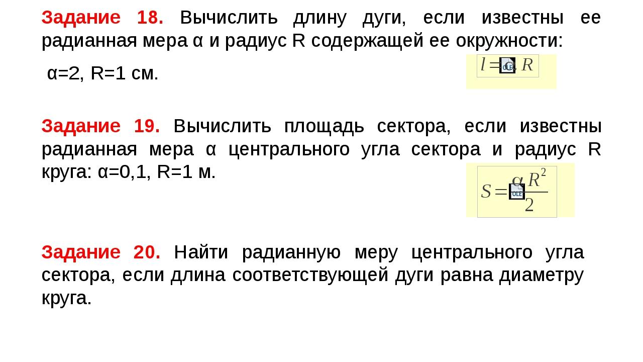 Задание 18. Вычислить длину дуги, если известны ее радианная мера α и радиус...