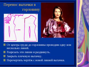Перенос вытачки в горловину От центра груди до горловины проводим одну или не