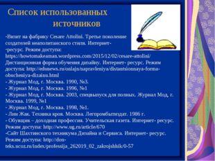 Список использованных источников  .   .   Визит на фабрику Cesare Attoli