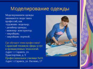 Моделирование одежды Моделированием одежды занимаются люди таких профессий, к
