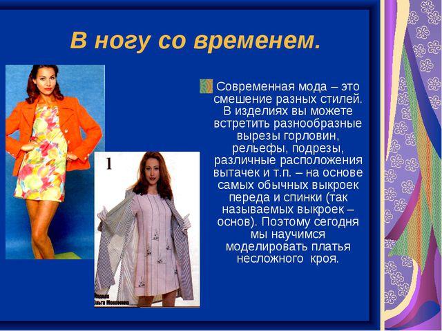 В ногу со временем. Современная мода – это смешение разных стилей. В изделия...