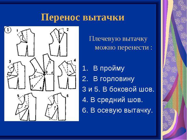 Перенос вытачки Плечевую вытачку можно перенести : В пройму В горловину 3 и...