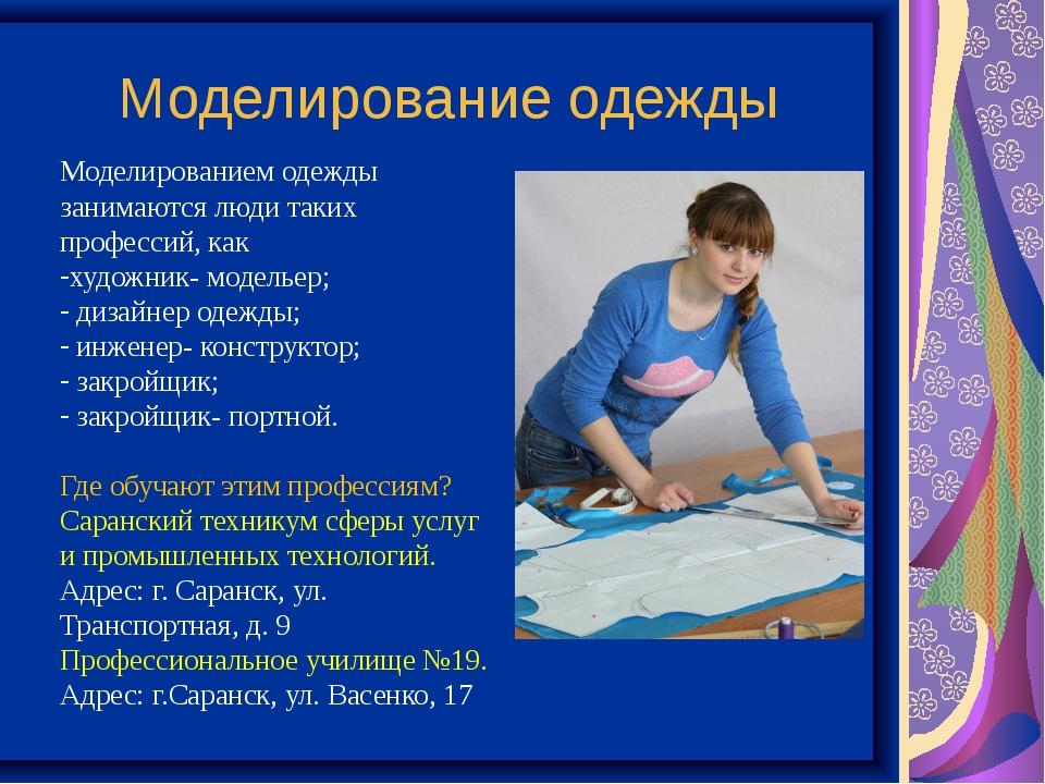 Моделирование одежды Моделированием одежды занимаются люди таких профессий, к...