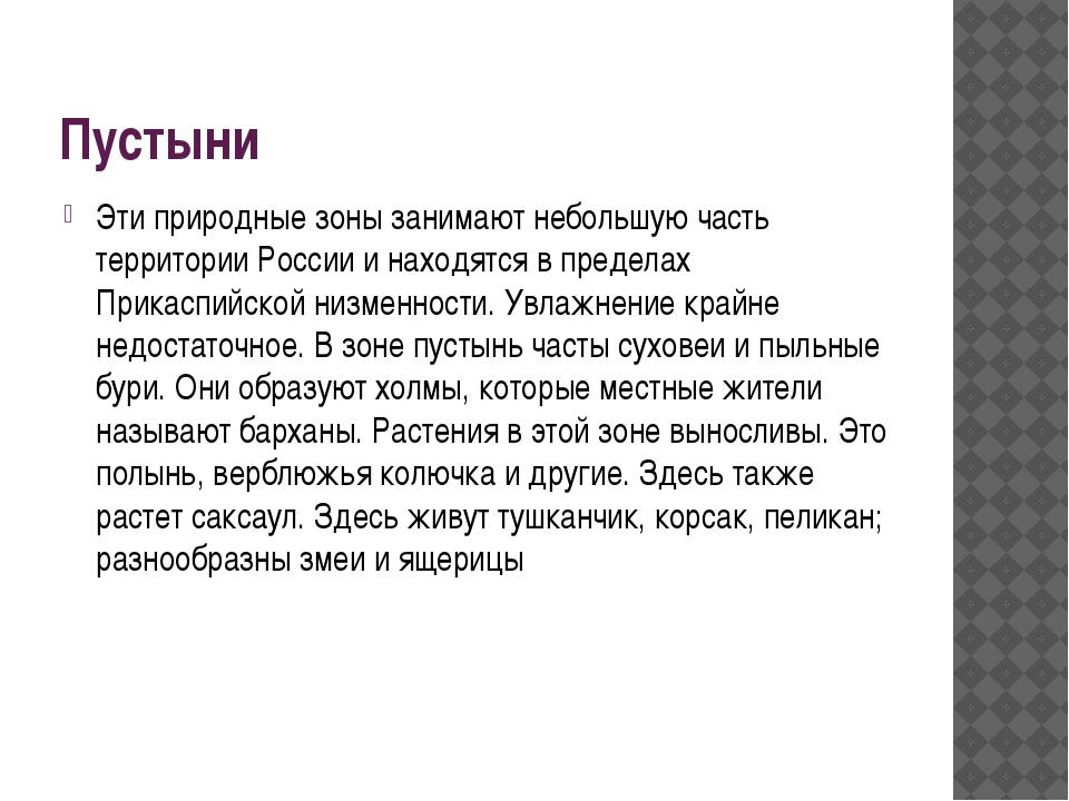 Пустыни Эти природные зоны занимают небольшую часть территории России и наход...
