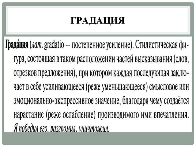 ГРАДАЦИЯ