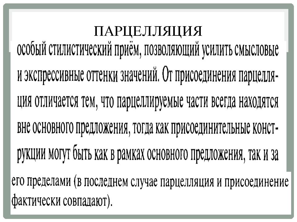 ПАРЦЕЛЛЯЦИЯ
