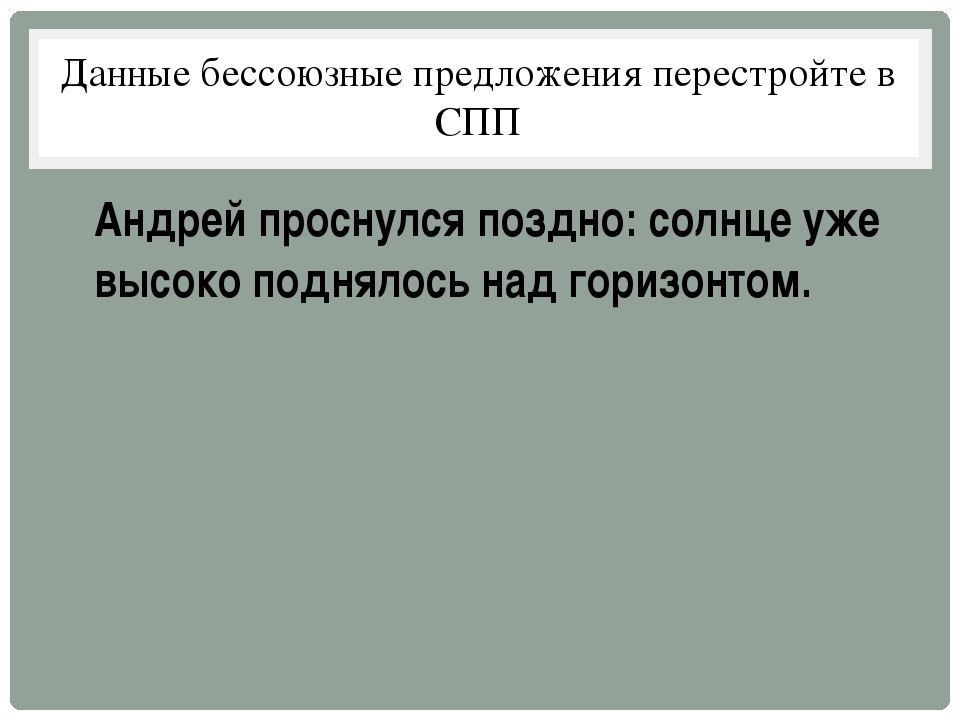 Данные бессоюзные предложения перестройте в СПП Андрей проснулся поздно: солн...