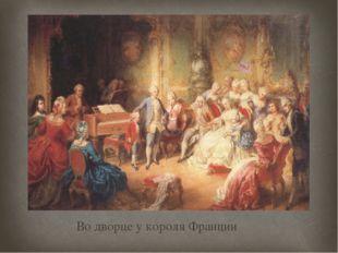 Во дворце у короля Франции