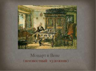 ) Моцарт в Вене (неизвестный художник)