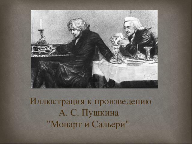 """Иллюстрация к произведению А. С. Пушкина """"Моцарт и Сальери"""""""