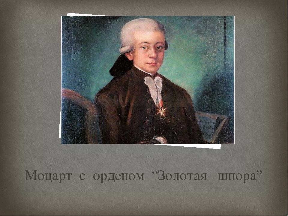 """Моцарт с орденом """"Золотая шпора"""""""