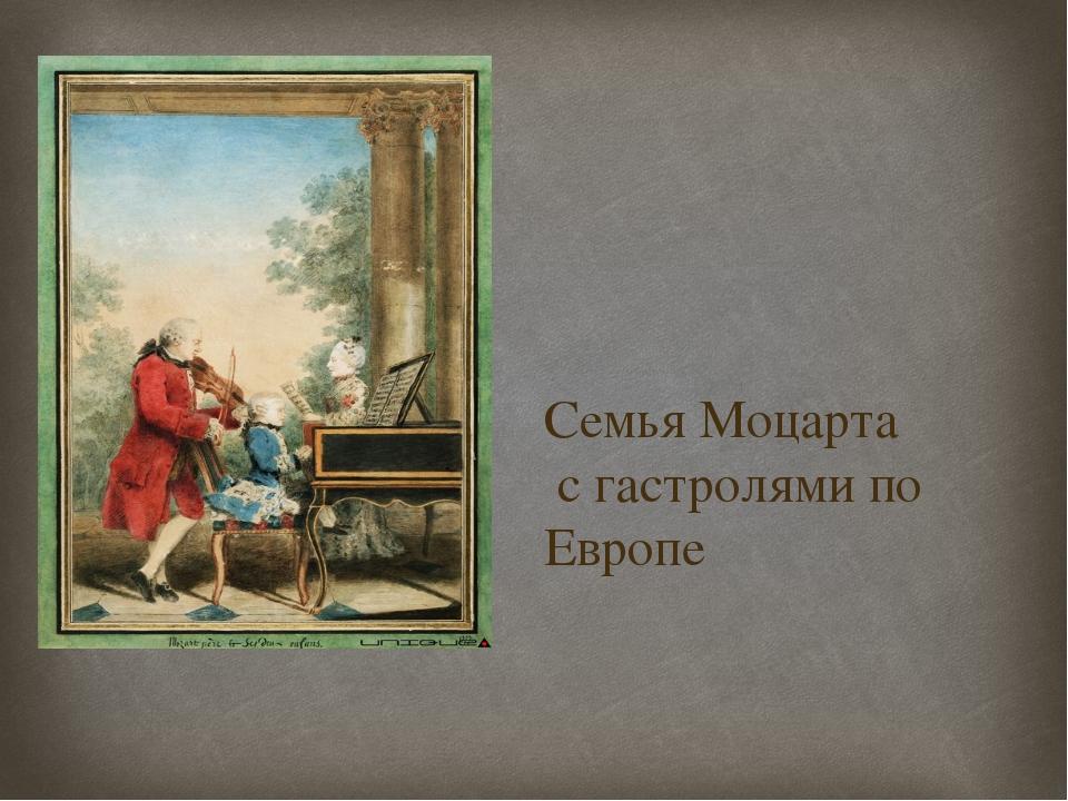 Семья Моцарта с гастролями по Европе
