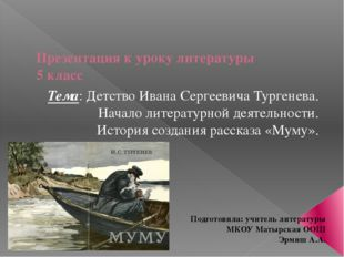 Презентация к уроку литературы 5 класс Тема: Детство Ивана Сергеевича Тургене
