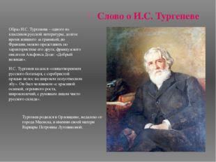 Образ И.С. Тургенева – одного из классиков русской литературы, долгое время ж