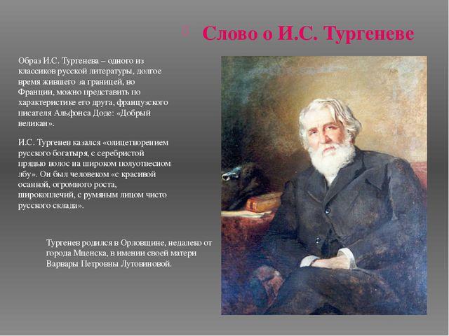 Образ И.С. Тургенева – одного из классиков русской литературы, долгое время ж...