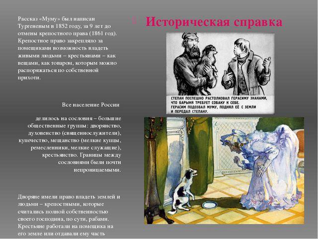 Рассказ «Муму» был написан Тургеневым в 1852 году, за 9 лет до отмены крепост...