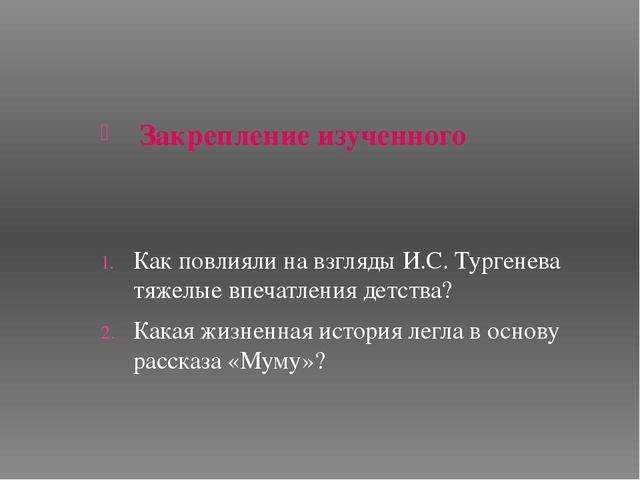 Закрепление изученного Как повлияли на взгляды И.С. Тургенева тяжелые впечат...