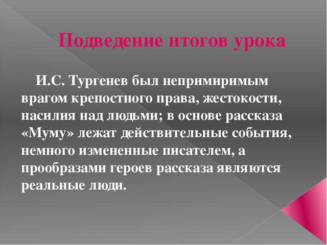 Подведение итогов урока И.С. Тургенев был непримиримым врагом крепостного пра...