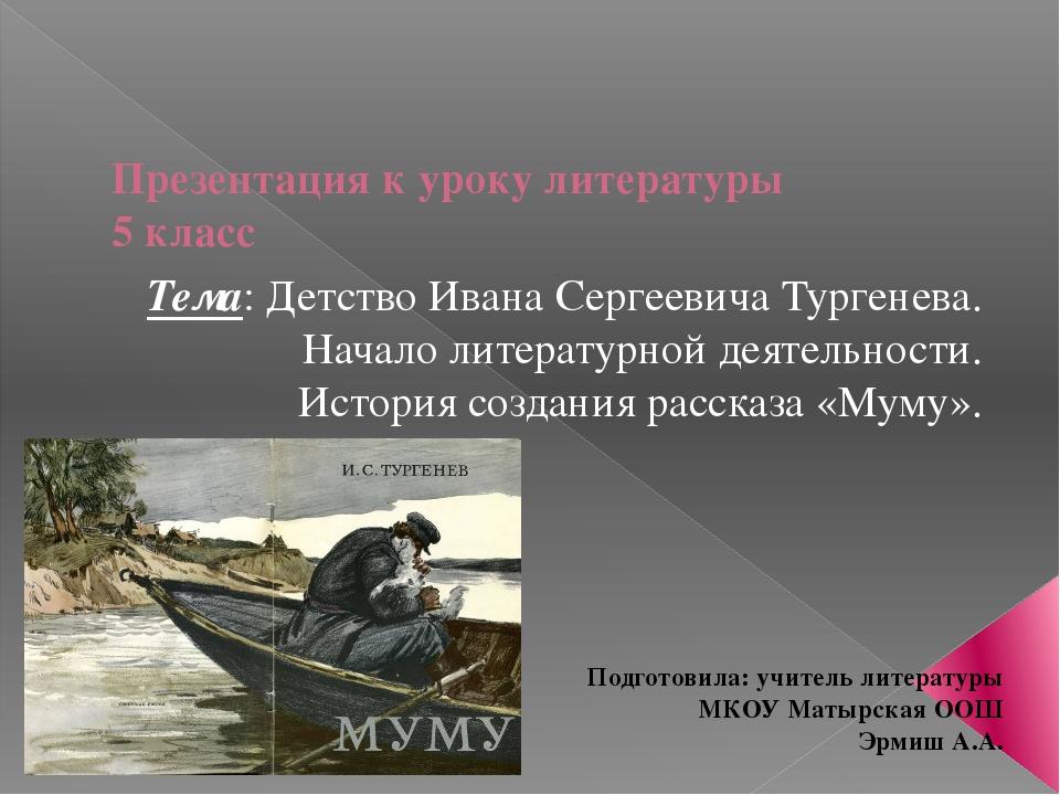 Презентация к уроку литературы 5 класс Тема: Детство Ивана Сергеевича Тургене...