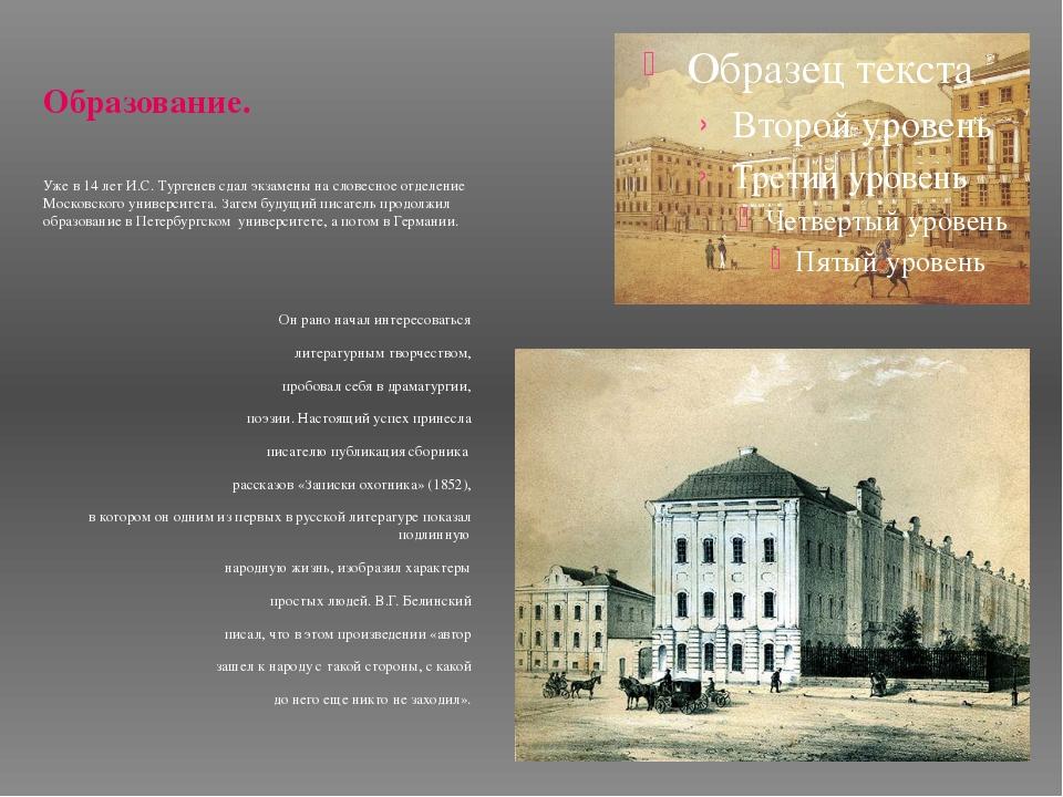 Образование. Уже в 14 лет И.С. Тургенев сдал экзамены на словесное отделение...