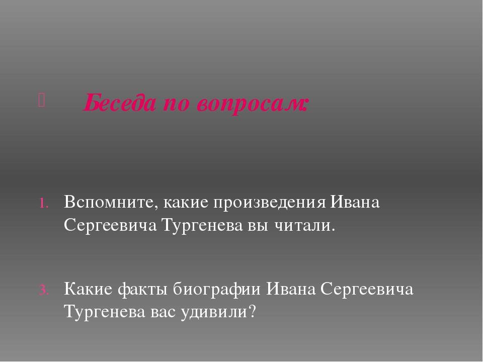 Беседа по вопросам: Вспомните, какие произведения Ивана Сергеевича Тургенева...