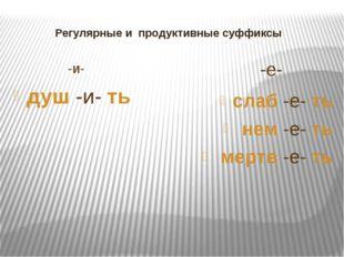 Регулярные и продуктивные суффиксы -и- -е- душ -и- ть слаб -е- ть нем -е- ть